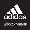 Adidas дисконт